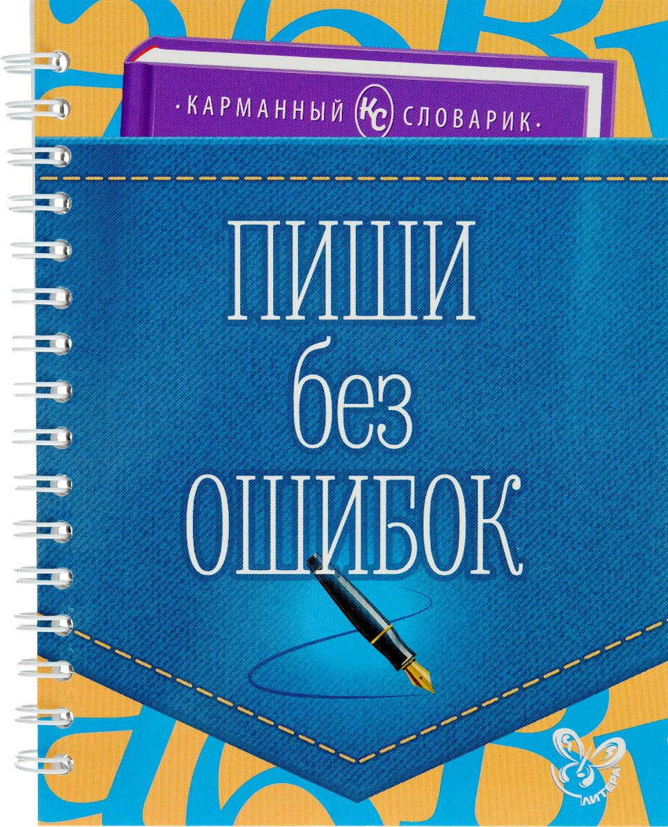 И. Д. Ушакова Пиши без ошибок о в узорова большой словарь для начальной школы 42 словаря в одной книге