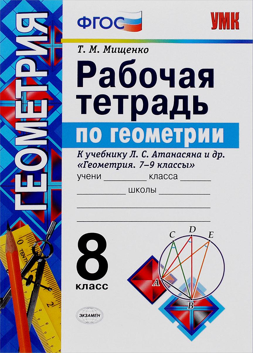 Геометрия. 8 класс. Рабочая тетрадь к учебнику Л. С. Атанасяна и др.