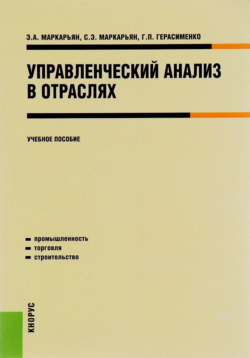 Управленческий анализ в отраслях. Учебное пособие