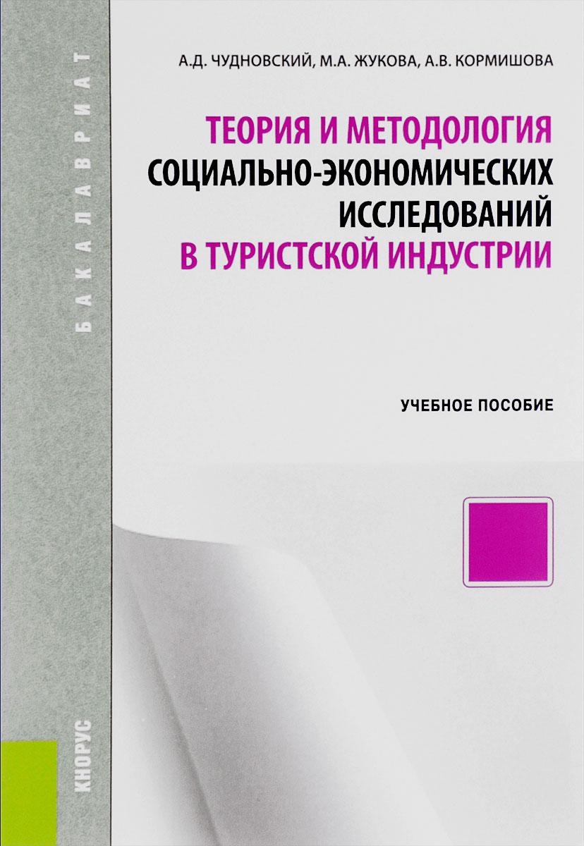 Теория и методология социально-экономических исследований в туристской индустрии. Учебное пособие