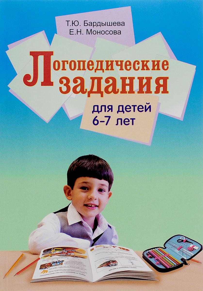 Логопедические задания для детей 6-7 лет. Т. Ю. Бардышева, Е. Н. Моносова