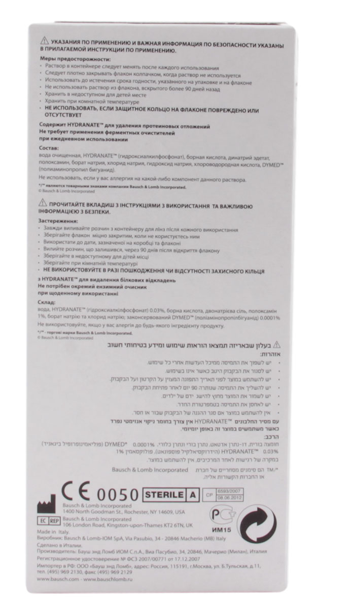 ReNuРаствор для контактных линз