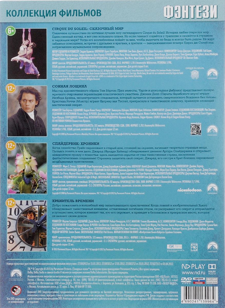 Цирк Дю Солей:  Сказочный мир / Сонная лощина / Спайдервик:  Хроники / Хранитель времени (4 DVD)