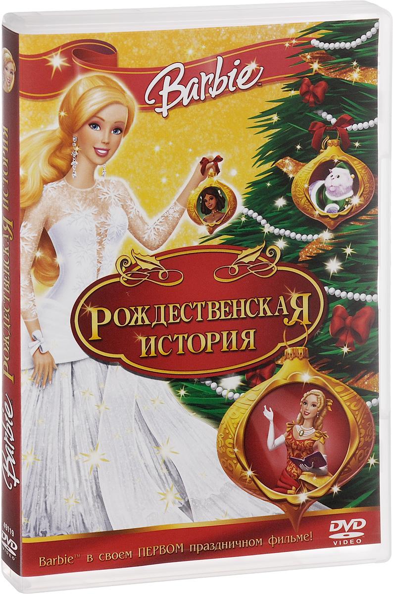Barbie: Рождественская история рождественская сказка