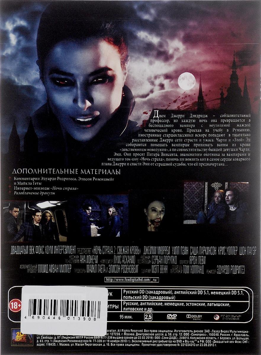 Ночь страха 2:  Свежая кровь Эми Крелл