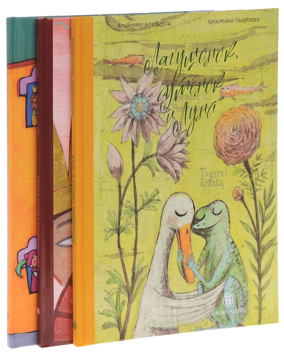 Альберто Беневелли, Луиджи Даль Чин Сказки о доброте и дружбе (комплект из 3 книг) альберто беневелли лягушонок утенок и луна