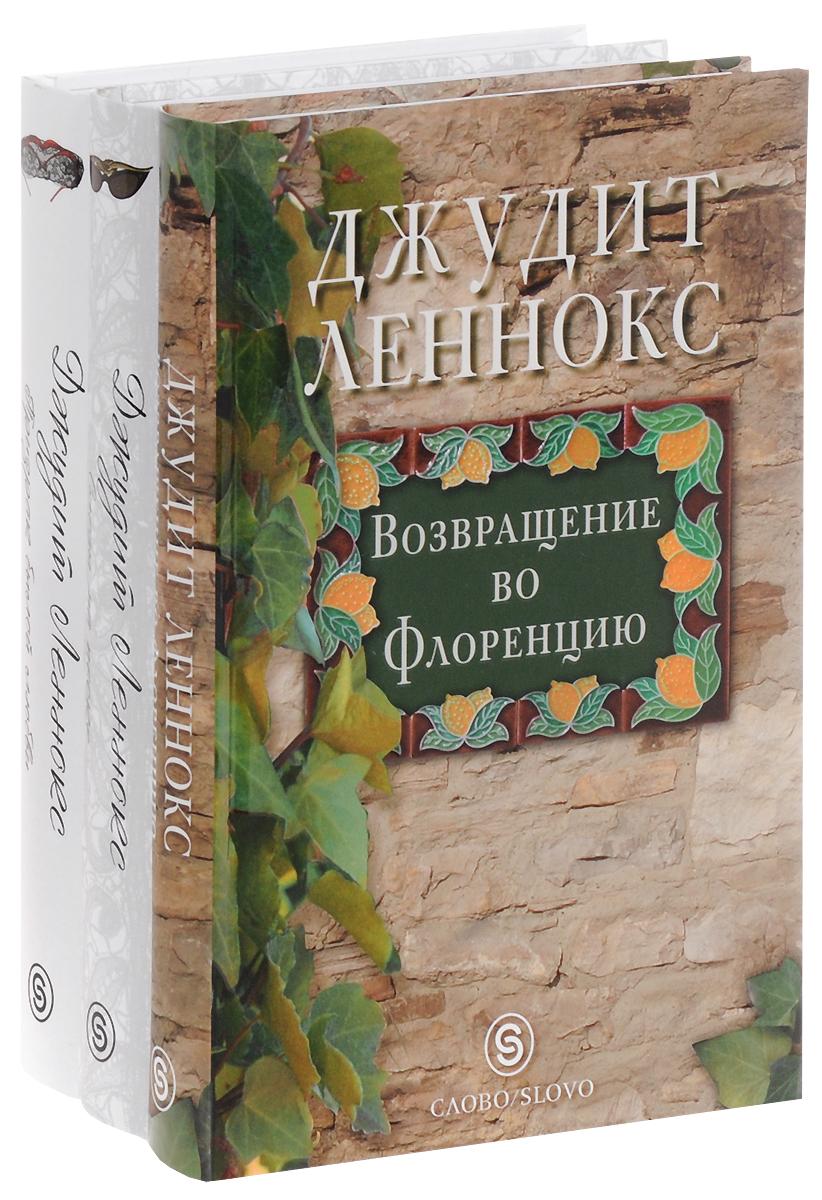 Джудит Леннокс Романы Джудит Леннокс (комплект из 3 книг)