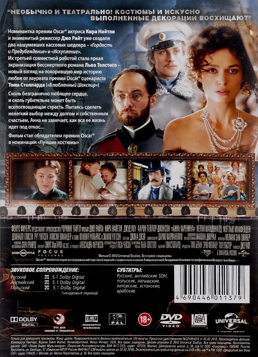 Анна Каренина Universal Pictures