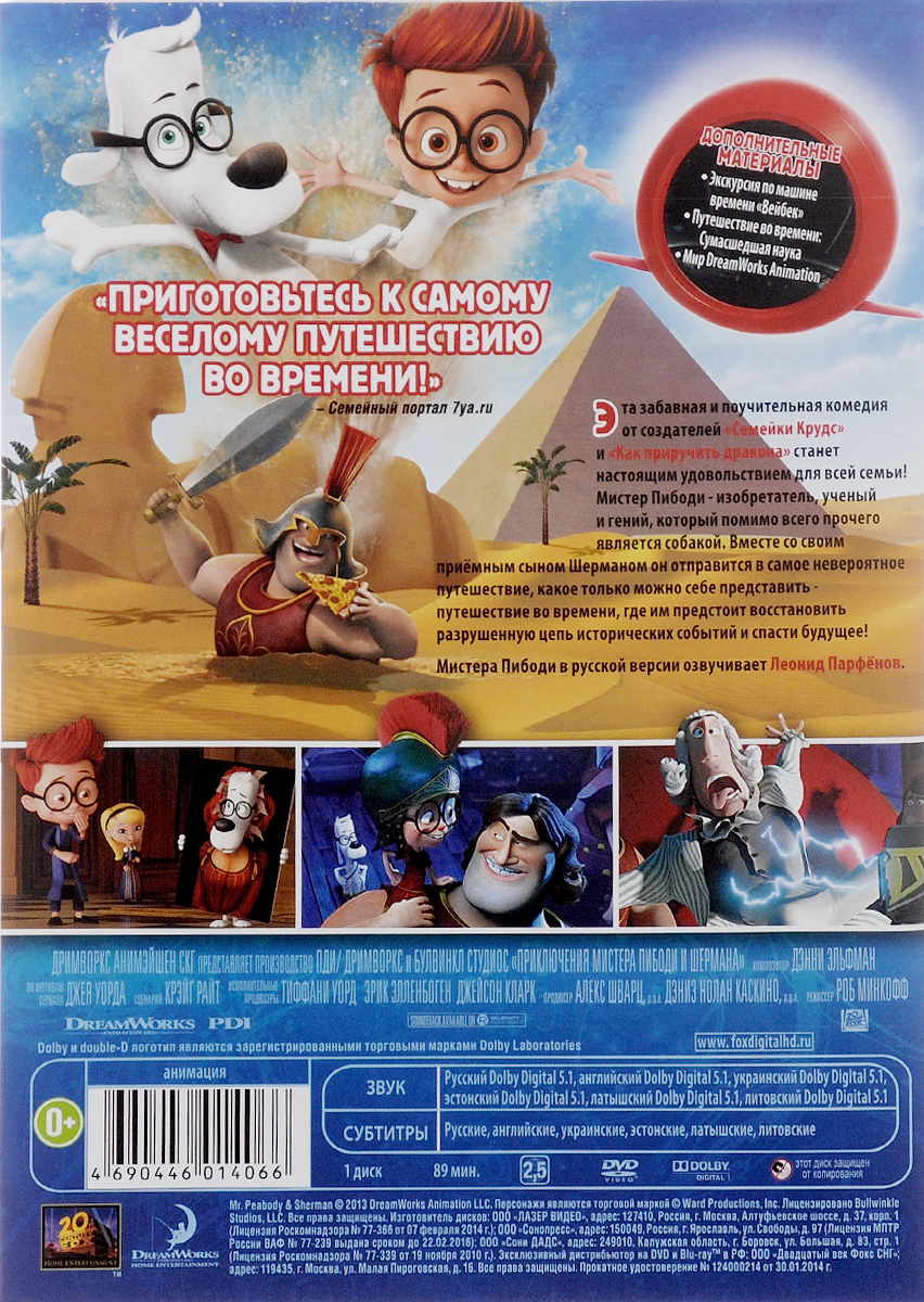 Приключения мистера Пибоди и Шермана DreamWorks Animation