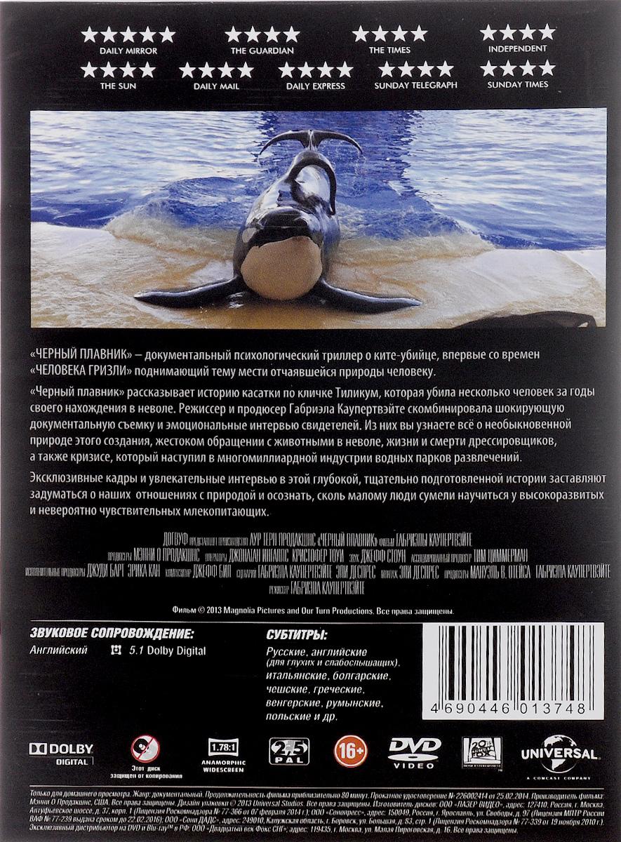 Черный плавник Manny O Productions