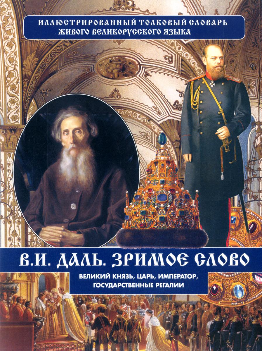 Zakazat.ru Великий князь, царь, император, государственные регалии. Даль В.И.