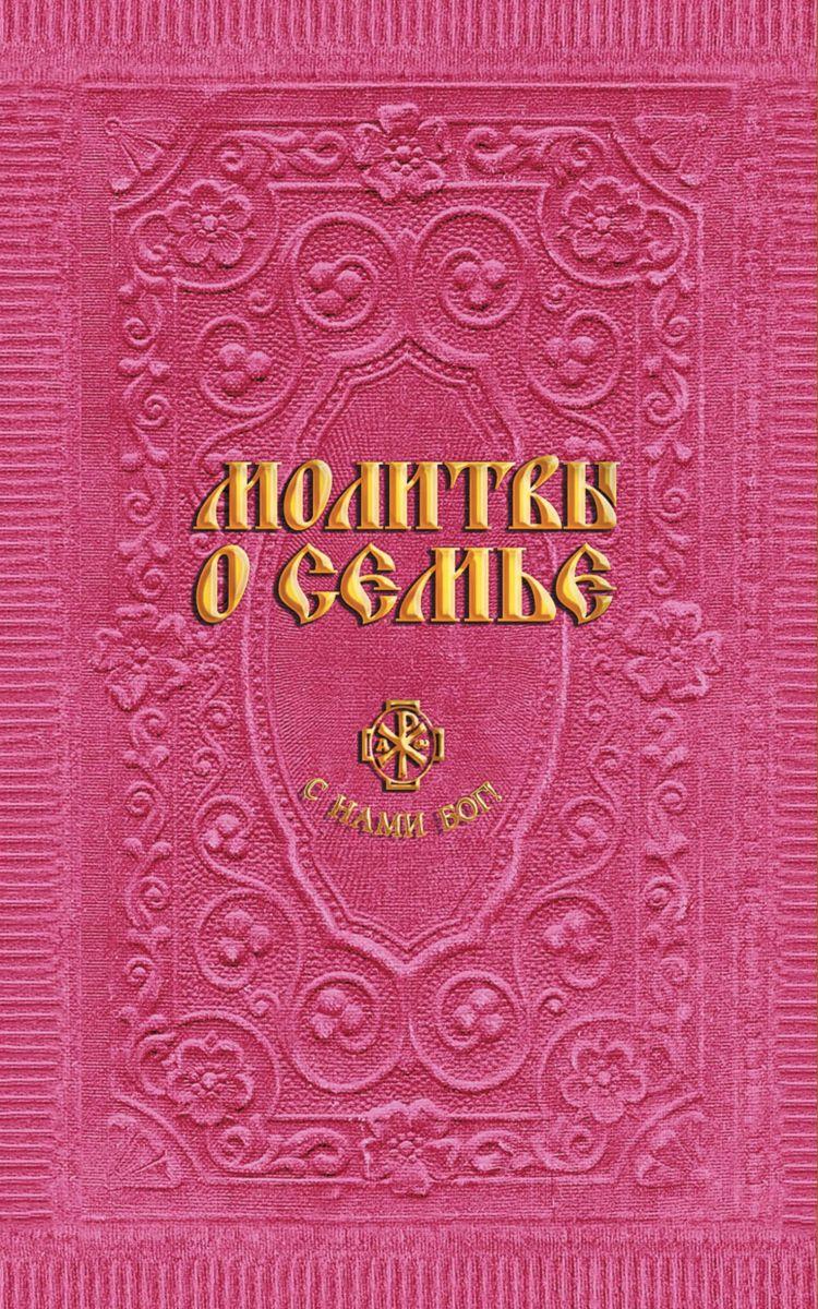 А. С. Гиппиус Молитвы о семье