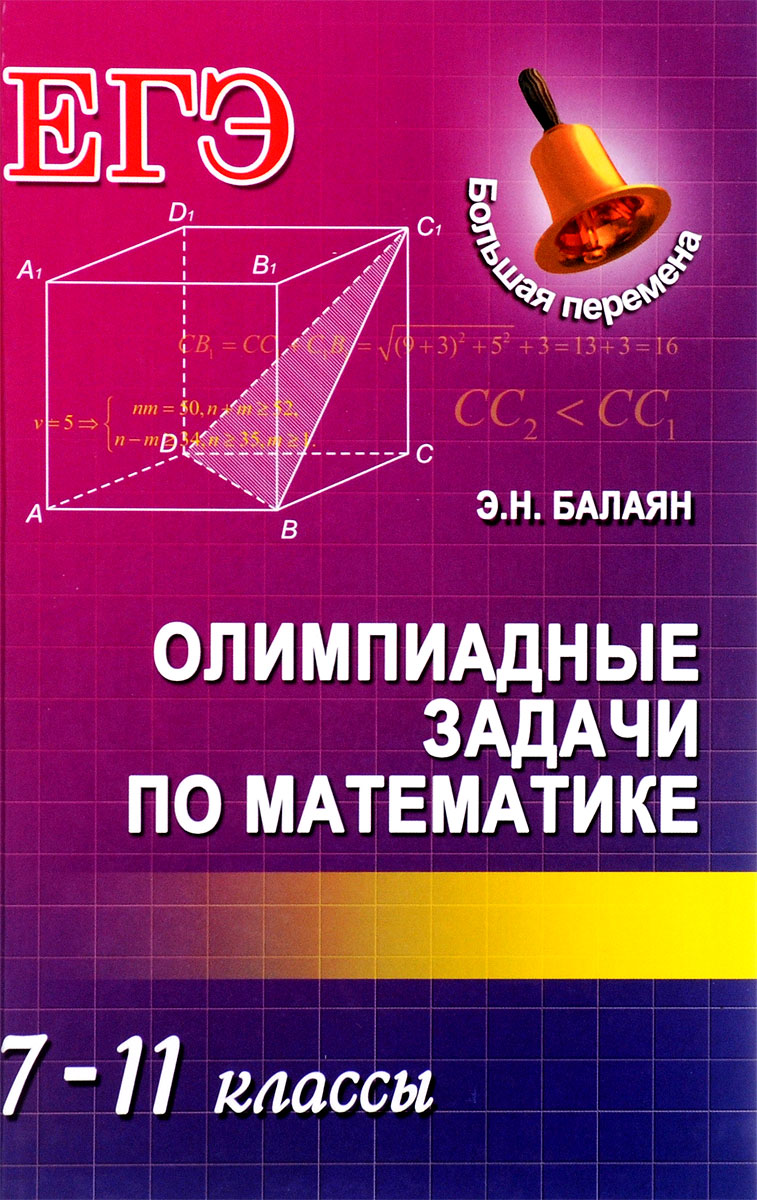 Э. Н. Балаян Математика. 7-11 классы. Олимпиадные задачи балаян э 800 лучших олимпиадных задач по математике для подготовки к егэ 9 11 классы