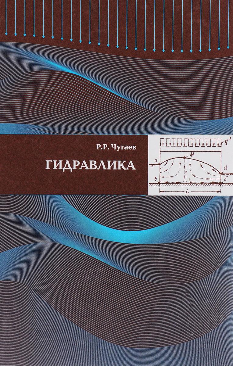 Р. Р. Чугаев Гидравлика. Учебник величие сатурна роберт свобода 11 е издание