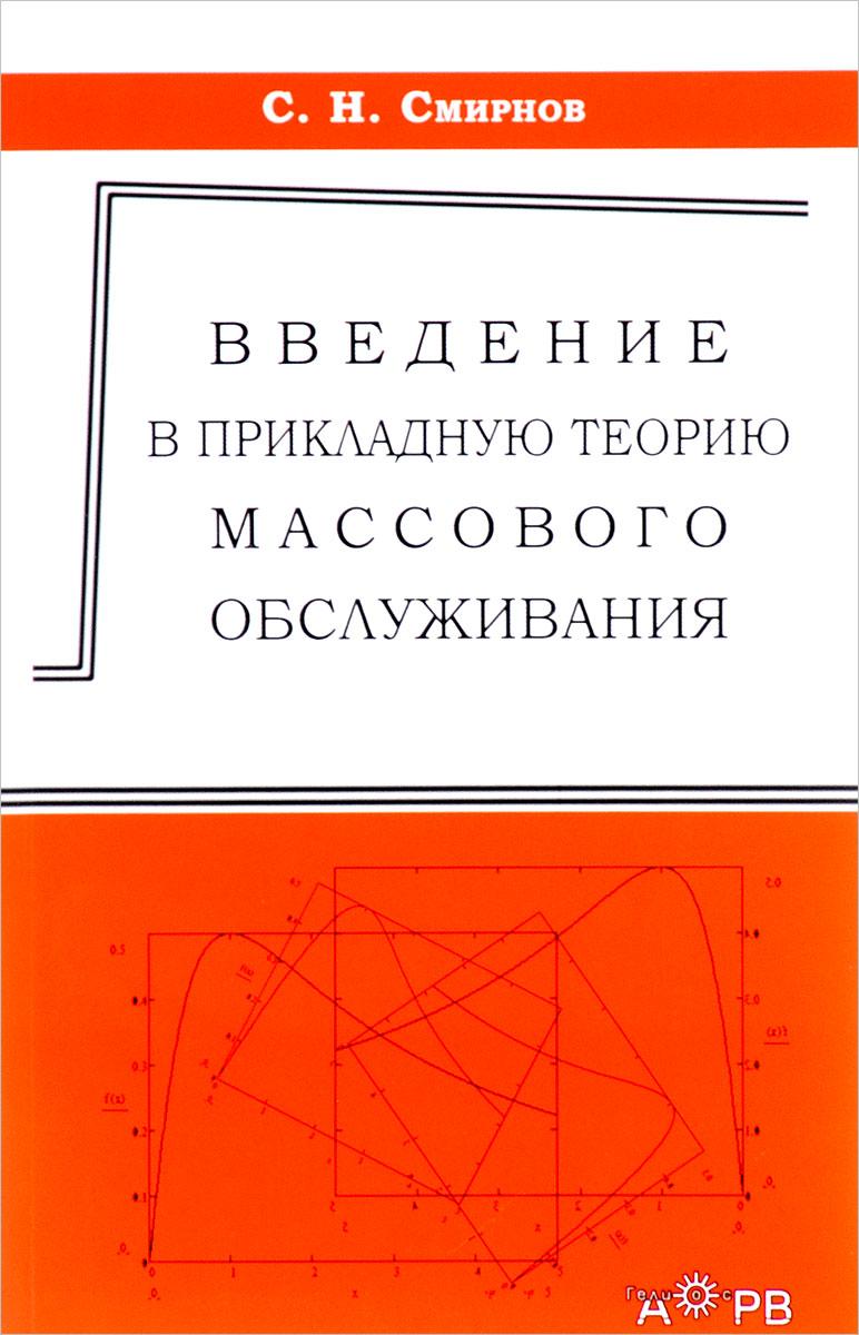 С. Н. Смирнов Введение в прикладную теорию массового обслуживания рыков в козырев д основы теории массового обслуживания учебное пособие