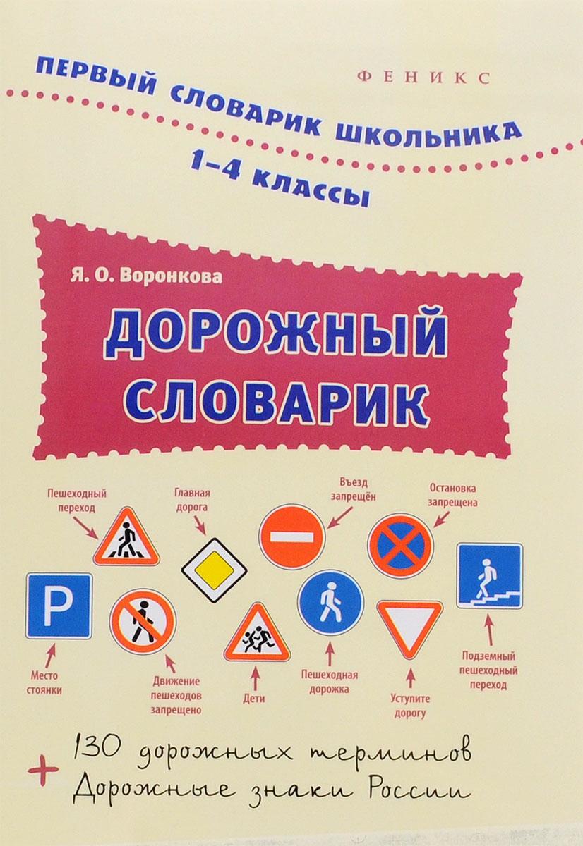 Я. О. Воронкова Дорожный словарик. 1-4 классы экономичность и энергоемкость городского транспорта