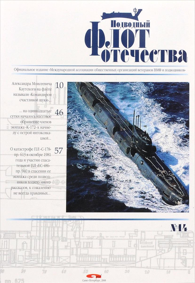 Подводный флот Отечества. Альманах, №14, 2008 книгу энциклопедия советских подводных лодок а в платонов в украине
