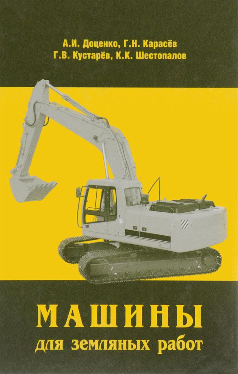 Машины для земляных работ. Учебник