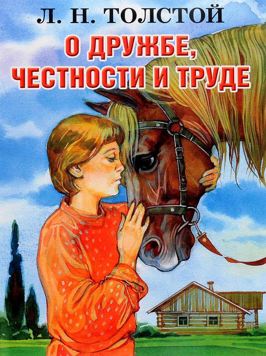Л. Н. Толстой О дружбе, честности и труде л н толстой басни сказки рассказы