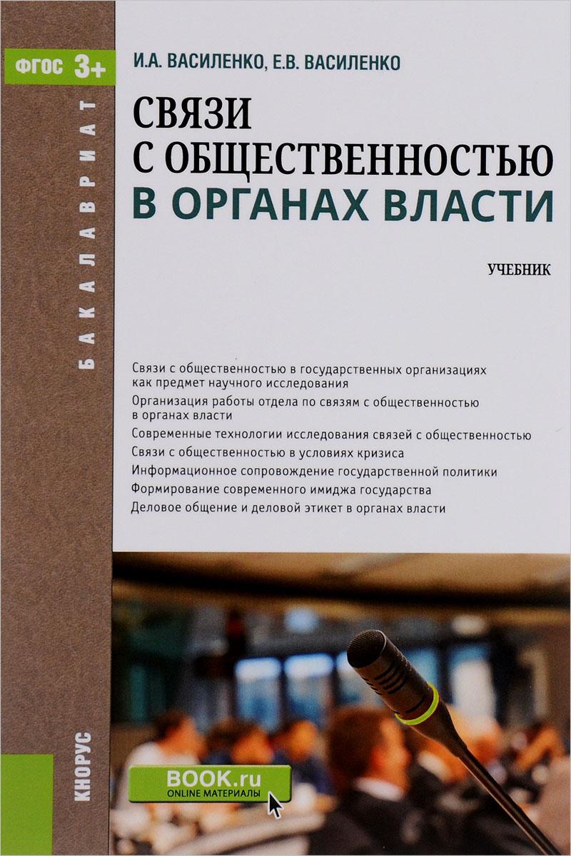 Связи с общественностью в органах власти. Учебник