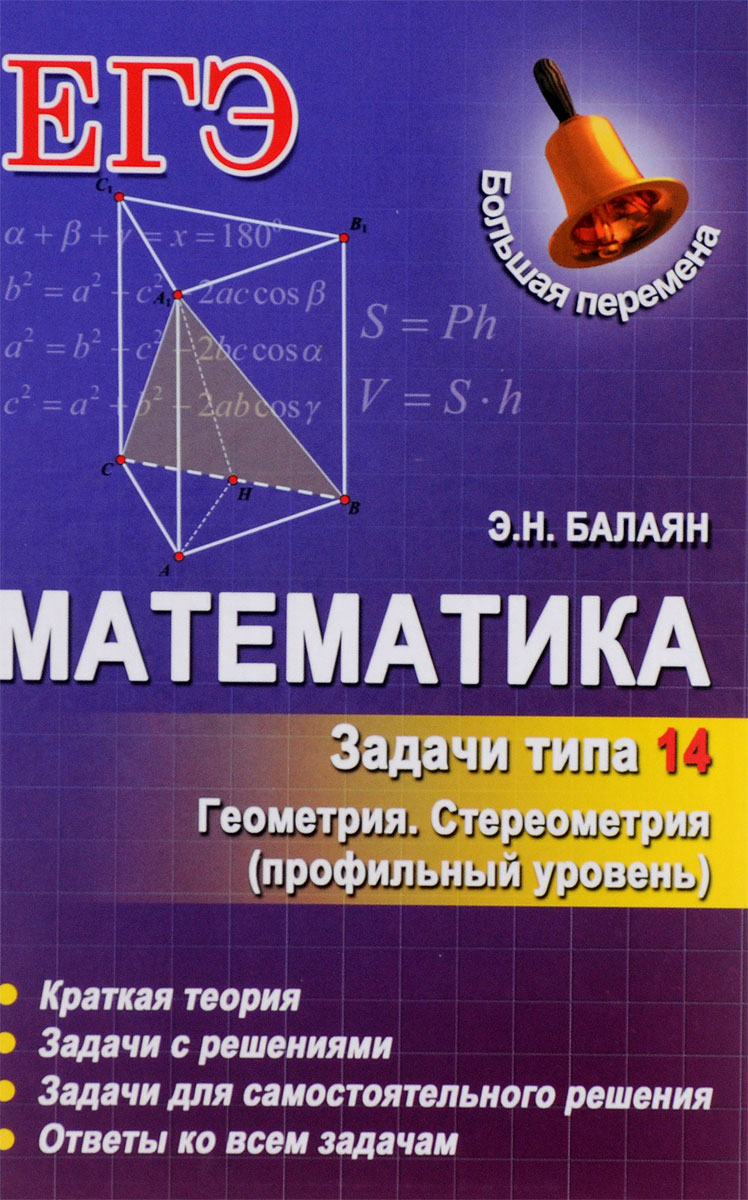 Математика. Задачи типа 14 (С2). Геометрия. Стереометрия. Профильный уровень