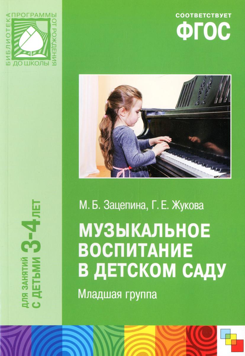 М. Б. Зацепина, Г. Е. Жукова Музыкальное воспитание в детском саду. Младшая группа. 3-4 года издательство аст книга для чтения в детском саду младшая группа 3 4 года