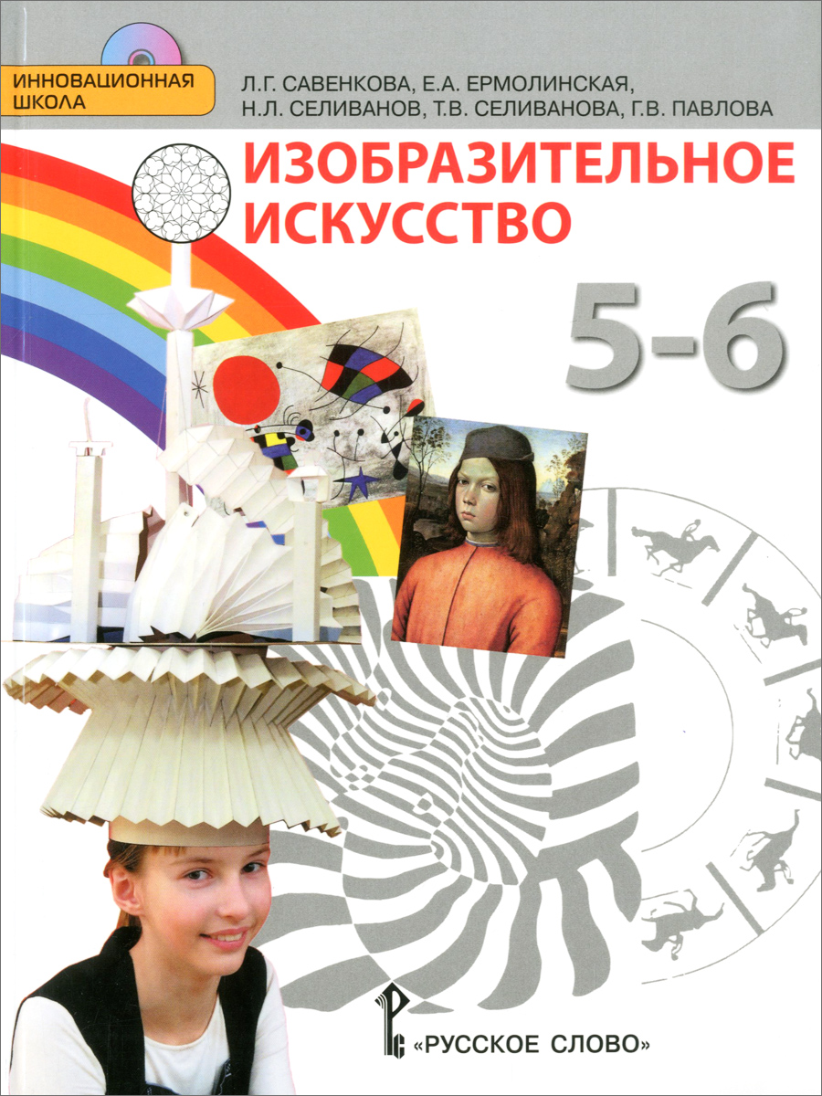 Обложка книги Изобразительное искусство. 5-6 классы. Учебник (+ CD)
