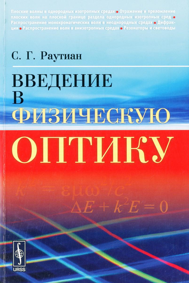 Введение в физическую оптику. С. Г. Раутиан