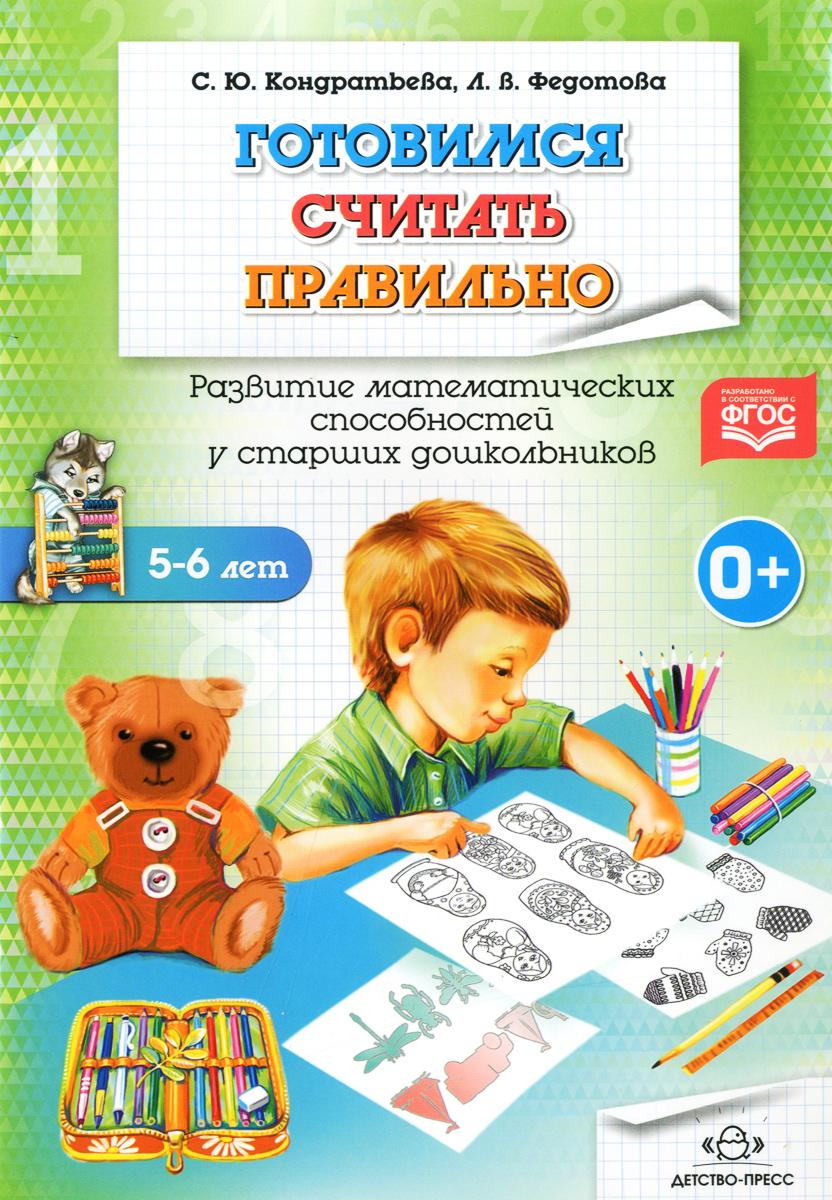 Готовимся считать правильно. Развитие математических способностей у старших дошкольников. Рабочая тетрадь