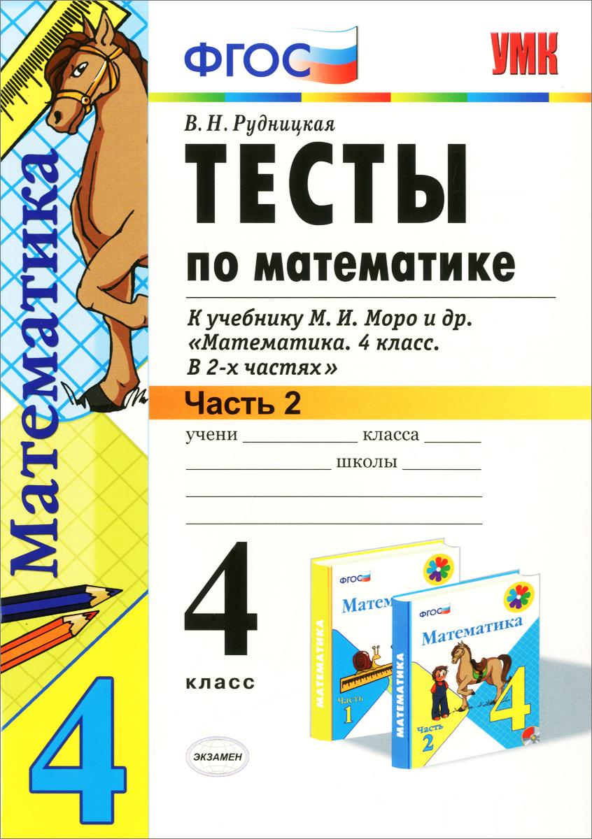 Математика. 4 класс. Тесты. В 2 частях. Часть 2. К учебнику М. И. Моро и др.