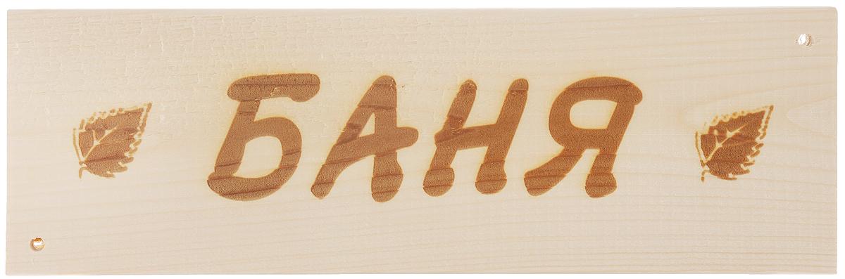 Табличка для бани Eva Баня. С листочкамиБ127_с листочкамиОригинальная прямоугольная табличка Eva Баня. С листочками с надписью и изображением листочков выполнена из древесины. Изделие может крепиться к двери или к стене спомощью шурупов (в комплект не входят, отверстия просверлены) или клея. Такая табличка в сочетании с оригинальным дизайном и хорошим качеством послужиторигинальным и приятным сувениром и украсит любую баню. Размер: 29 х 9 х 1 см.