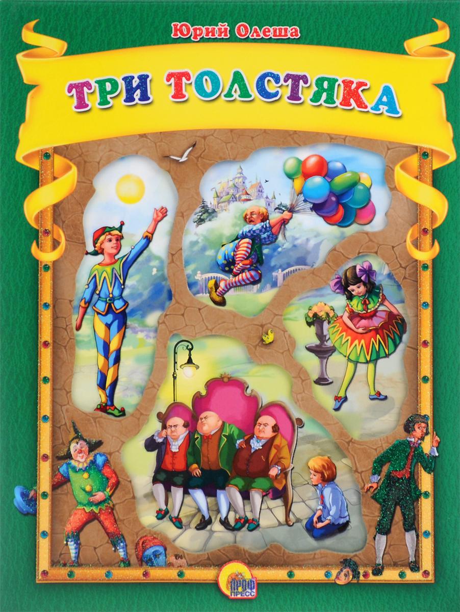 Юрий Олеша Три толстяка лихачев д пер повесть временных лет