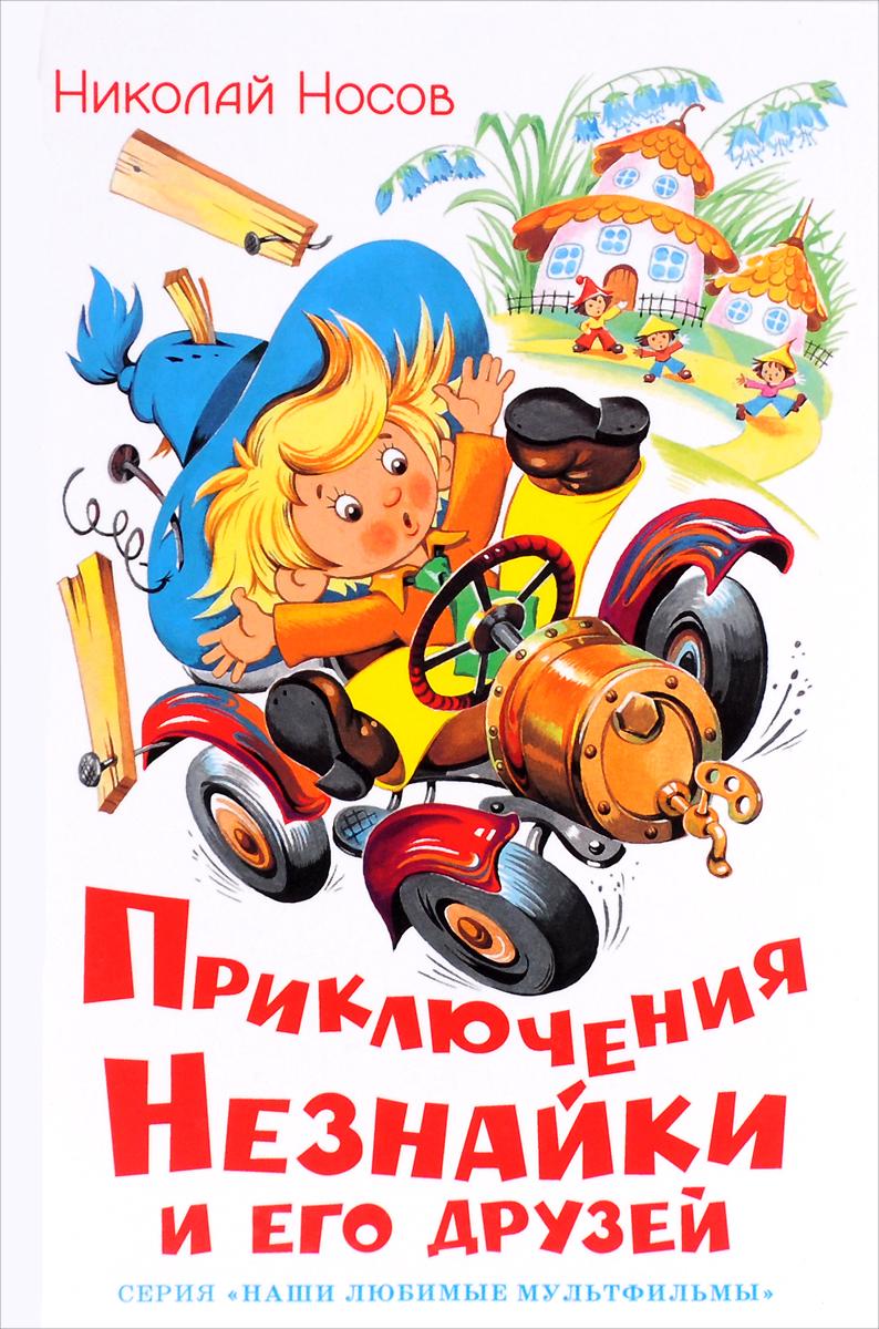 Николай Носов Приключения Незнайки и его друзей стоимость