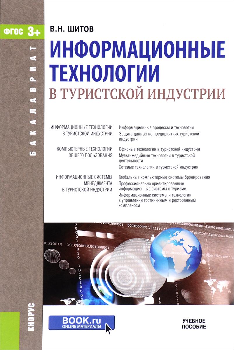 В. Н. Шитов Информационные технологии в туристской индустрии. Учебное пособие