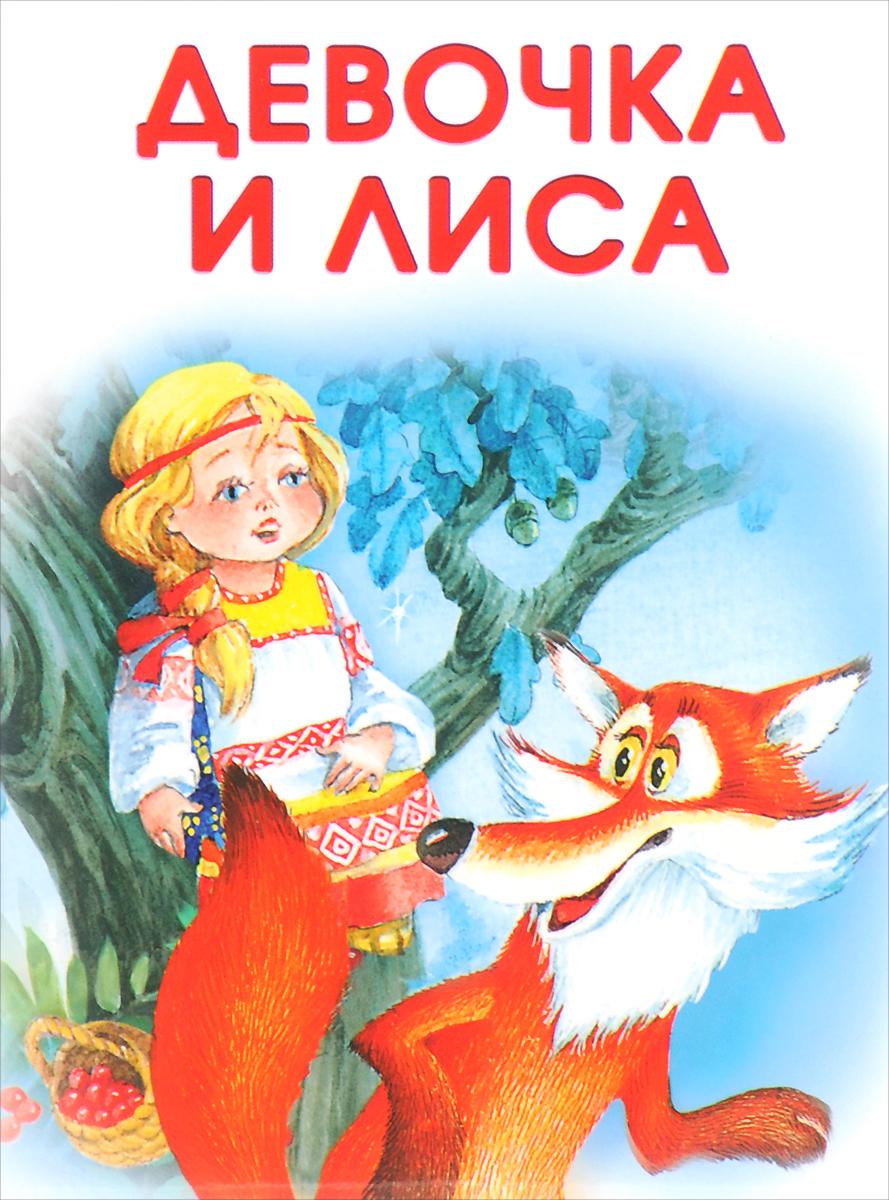 Девочка и лиса. Маленькие сказочки