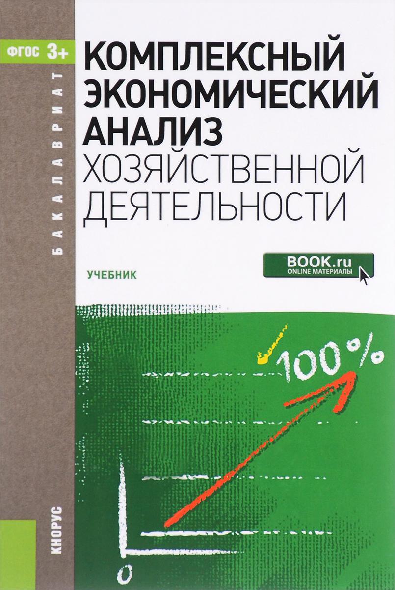 Комплексный экономический анализ хозяйственной деятельности. Учебник