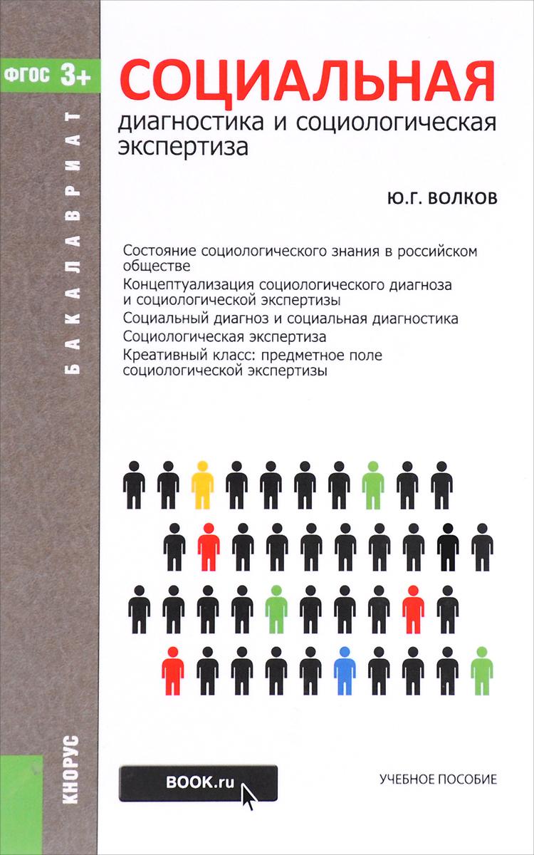 Социальная диагностика и социальная экспертиза. Учебное пособие