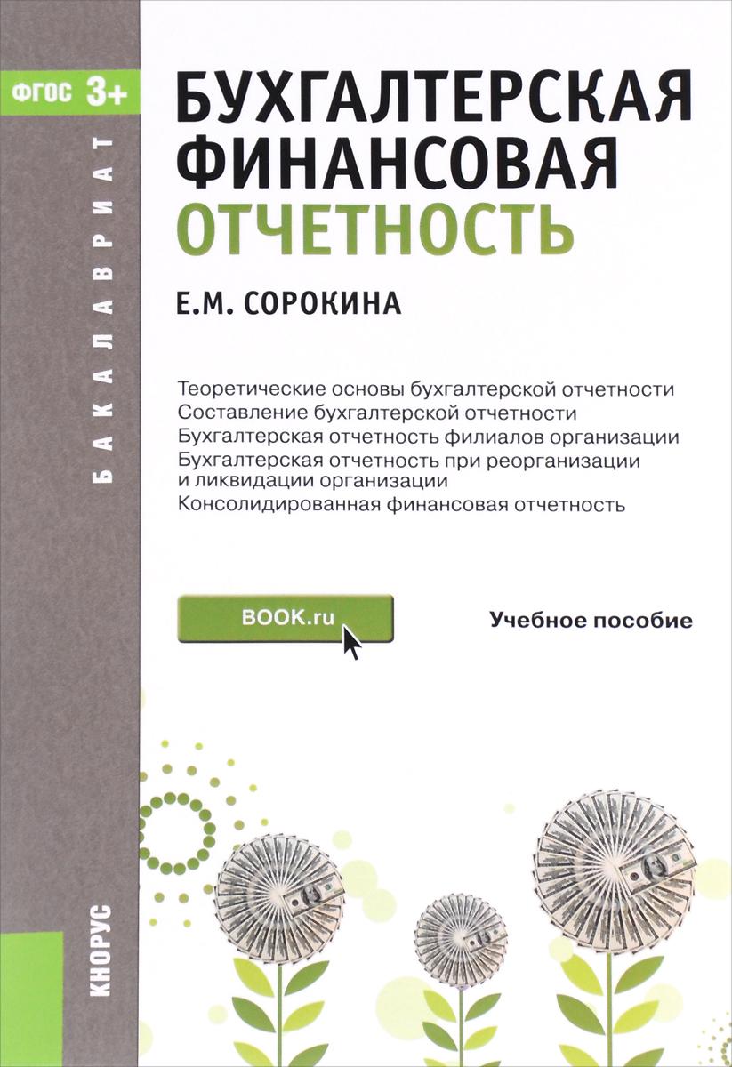 Е. М. Сорокина Бухгалтерская финансовая отчетность. Учебное пособие
