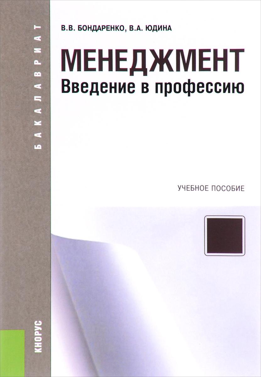 В. В. Бондаренко, В. А. Юдина. Менеджмент. Введение в профессию. Учебное пособие