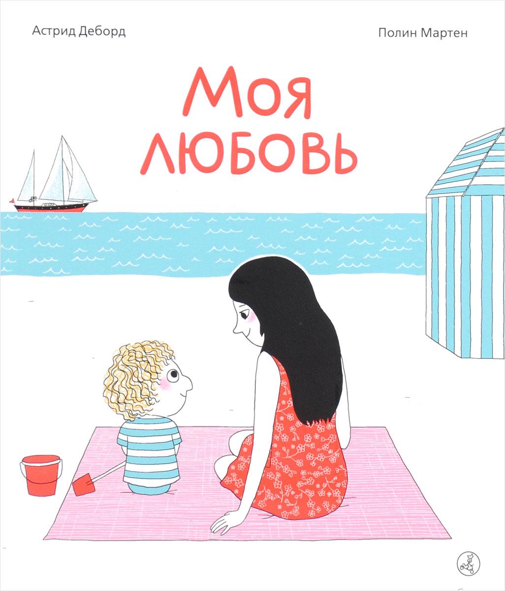 Астрид Деборд, Полин Мартен Моя любовь мартен люган