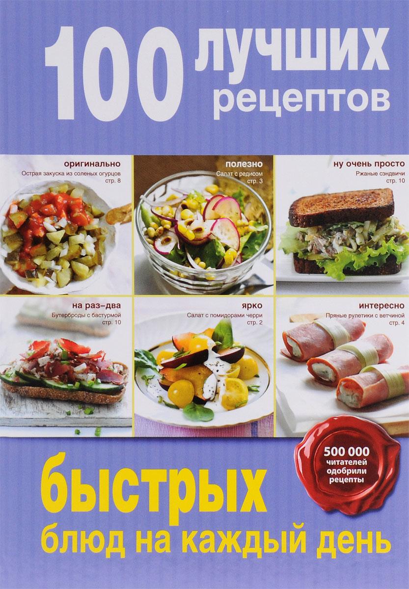 Лариса Тарасенко 100 лучших рецептов быстрых блюд на каждый день
