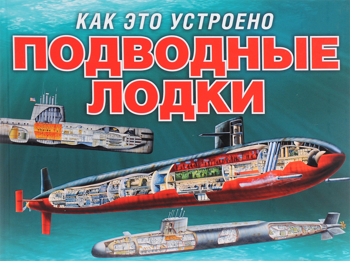 купить Мюррей С. Подводные лодки недорого