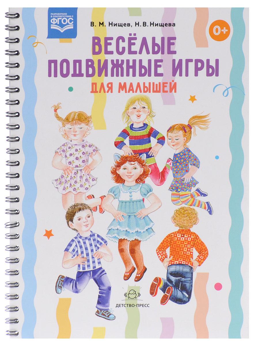 В. М. Нищев, Н. В. Нищева Весёлые подвижные игры для малышей