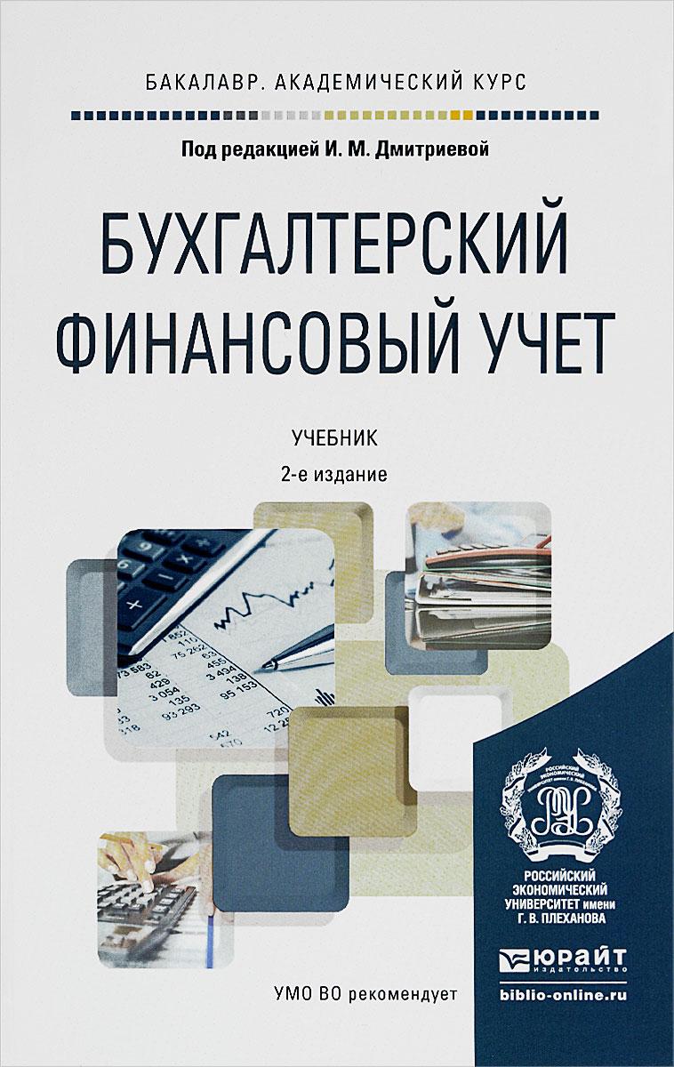 Бухгалтерский финансовый учет. Учебник а д шеремет в п суйц аудит учебник
