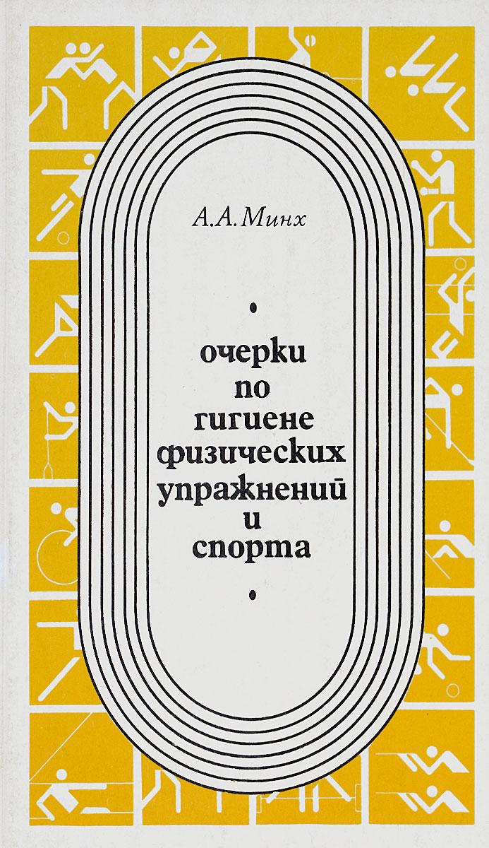 таким образом в книге Минх.