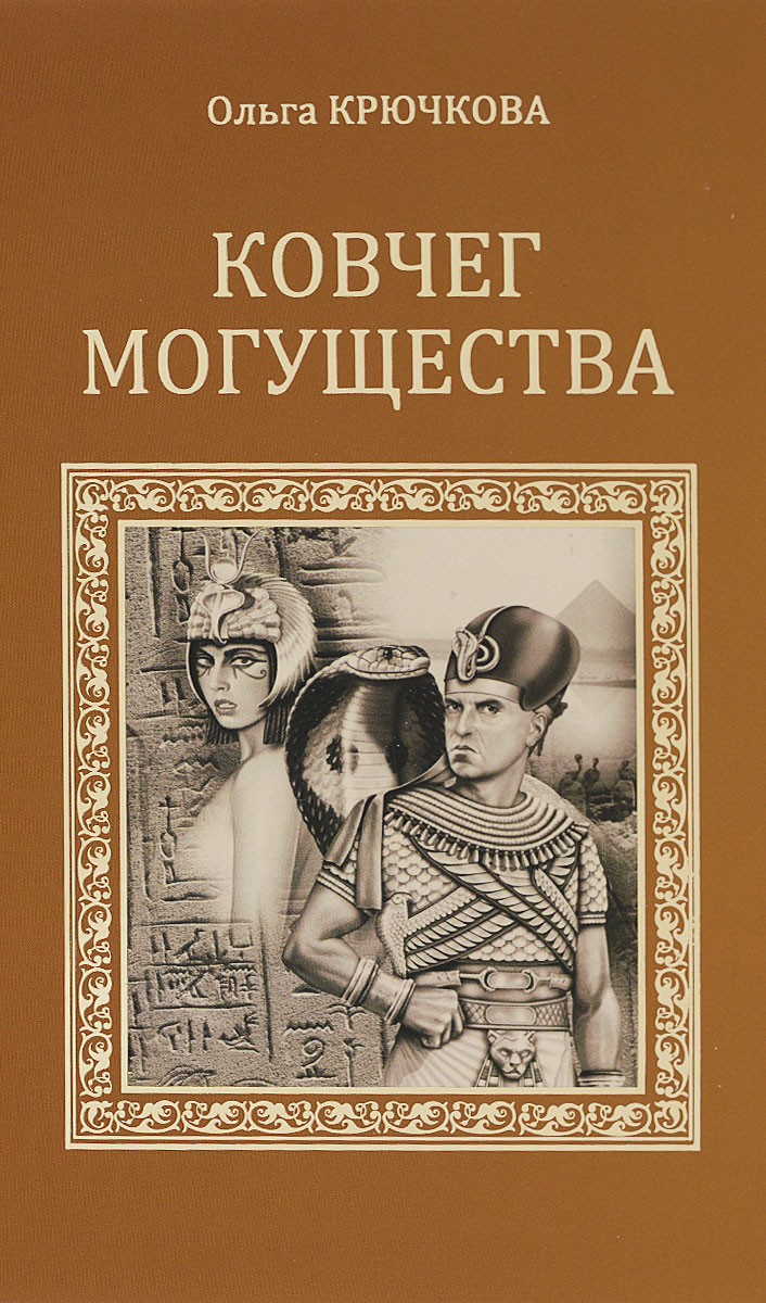 Ольга Крючкова Ковчег могущества крючкова ольга евгеньевна город богов роман
