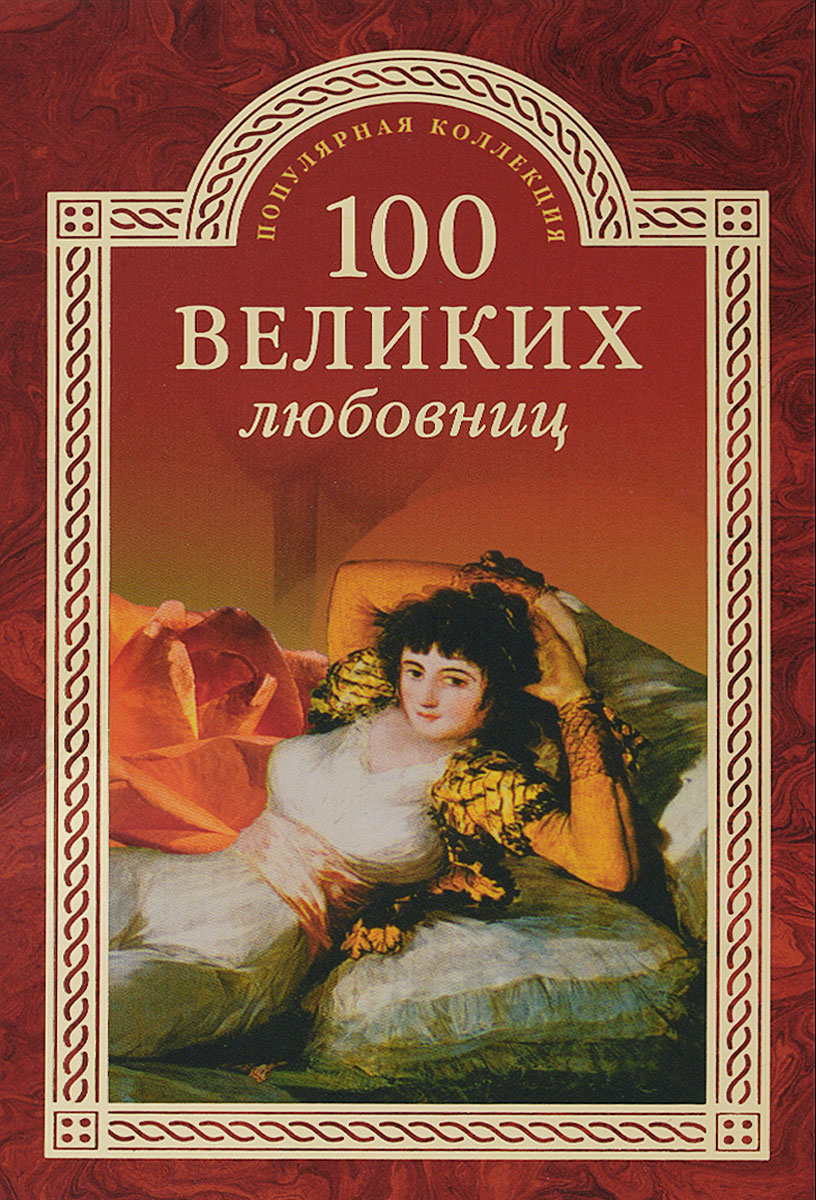 И. А. Муромов 100 великих любовниц великие имена россии