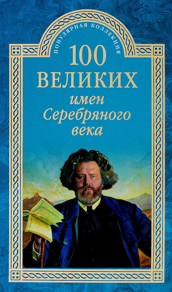 К. В. Рыжов 100 великих имен Серебряного века