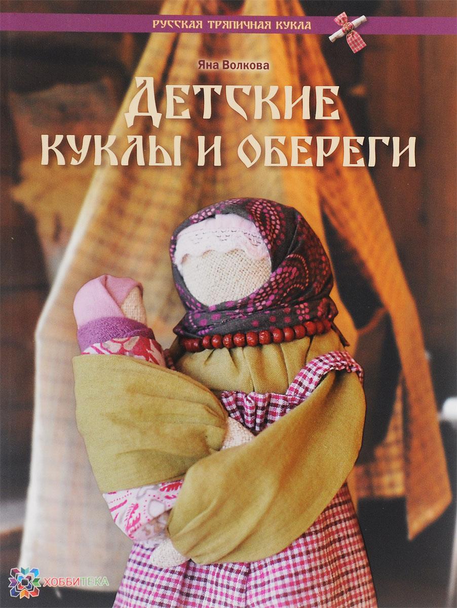 Яна Волкова Детские куклы и обереги куклы и одежда для кукол весна озвученная кукла саша 1 42 см