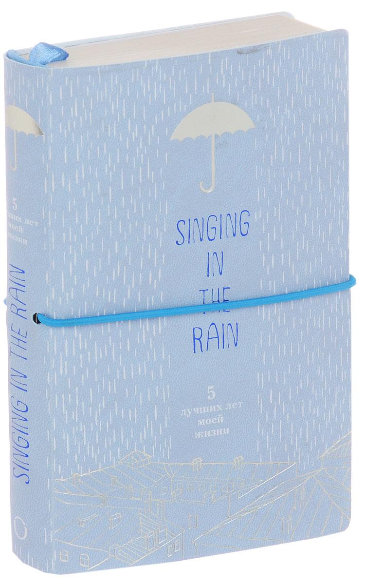 Singing in the Rain. 5 лучших лет моей жизни книги эксмо пятибук iamazing 5 лучших лет моей жизни